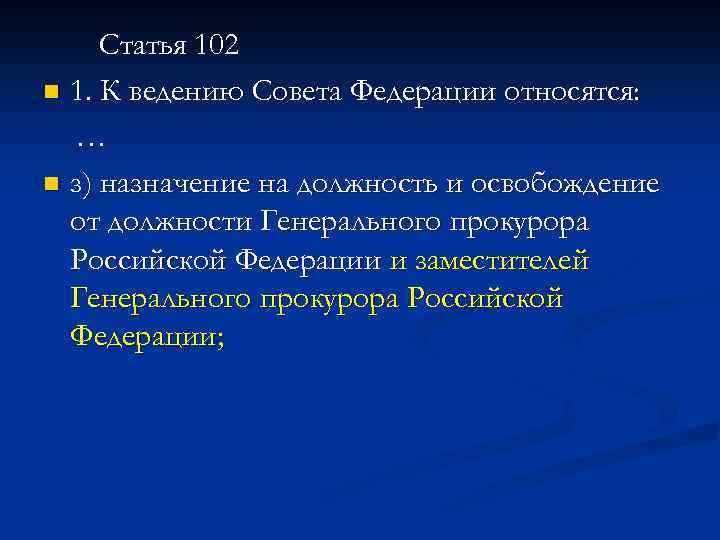 Статья 102 n 1. К ведению Совета Федерации относятся: … n з) назначение на