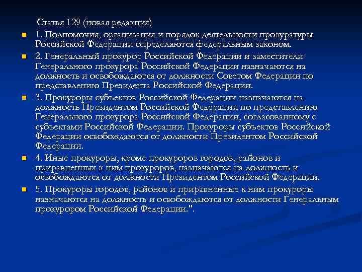 n n n Статья 129 (новая редакция) 1. Полномочия, организация и порядок деятельности прокуратуры