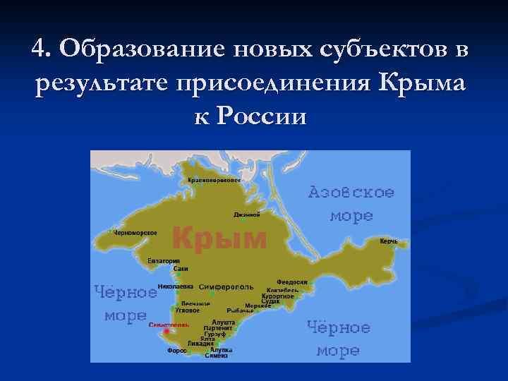 4. Образование новых субъектов в результате присоединения Крыма к России