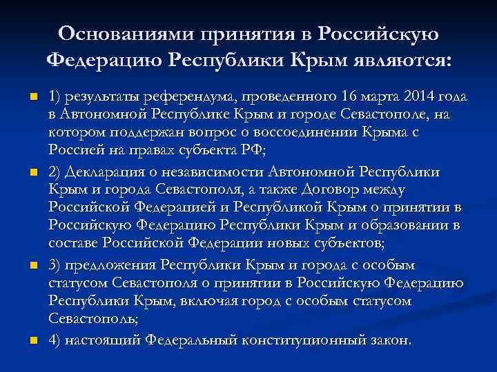 Основаниями принятия в Российскую Федерацию Республики Крым являются: n n 1) результаты референдума, проведенного
