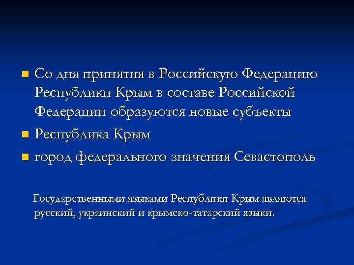 Со дня принятия в Российскую Федерацию Республики Крым в составе Российской Федерации образуются новые
