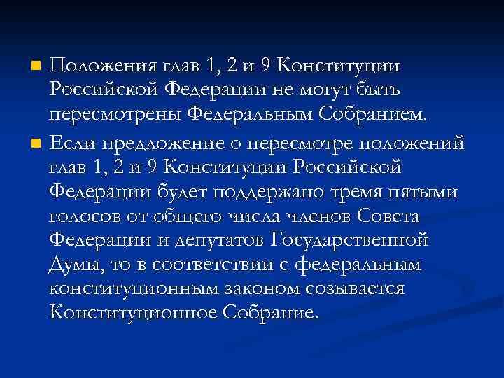 Положения глав 1, 2 и 9 Конституции Российской Федерации не могут быть пересмотрены Федеральным
