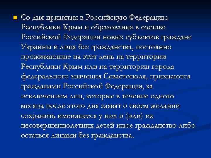 n Со дня принятия в Российскую Федерацию Республики Крым и образования в составе Российской