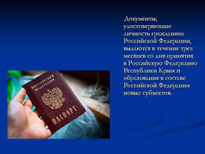 Документы, удостоверяющие личность гражданина Российской Федерации, выдаются в течение трех месяцев со дня принятия