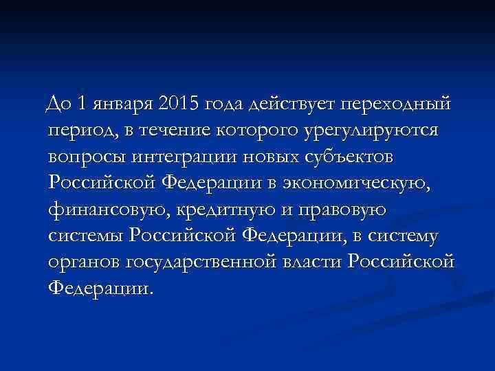 До 1 января 2015 года действует переходный период, в течение которого урегулируются вопросы интеграции