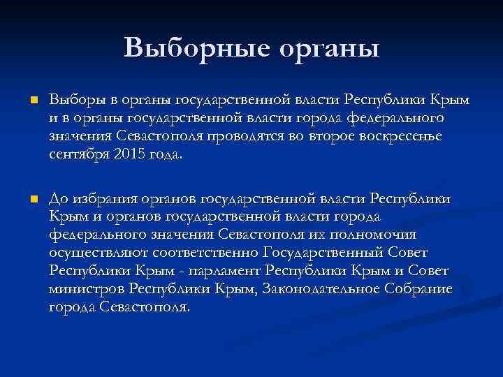 Выборные органы n Выборы в органы государственной власти Республики Крым и в органы государственной