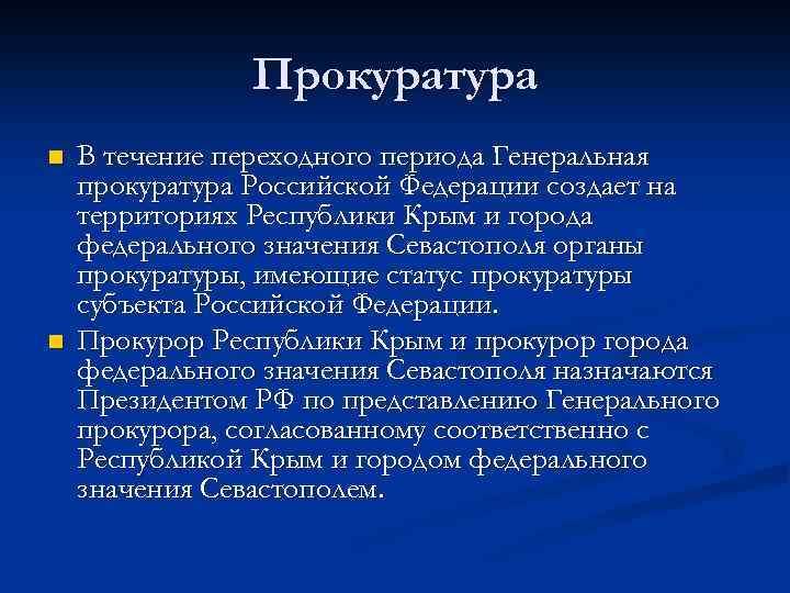 Прокуратура n n В течение переходного периода Генеральная прокуратура Российской Федерации создает на территориях