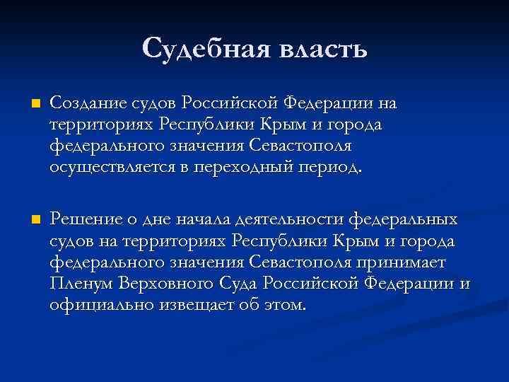 Судебная власть n Создание судов Российской Федерации на территориях Республики Крым и города федерального
