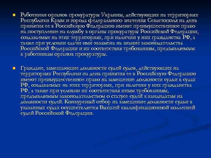 n Работники органов прокуратуры Украины, действующих на территориях Республики Крым и города федерального значения