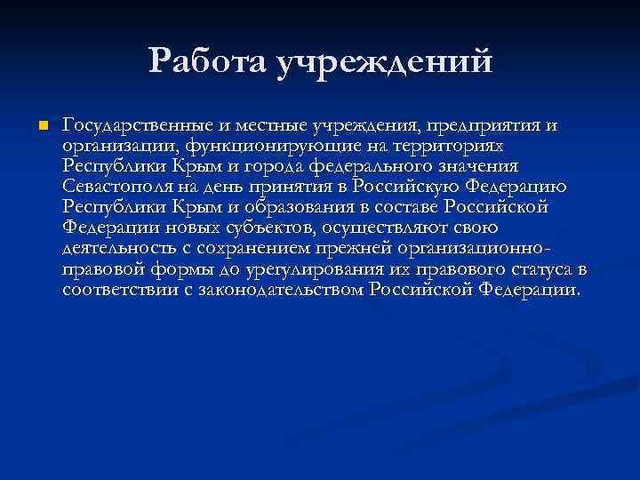 Работа учреждений n Государственные и местные учреждения, предприятия и организации, функционирующие на территориях Республики