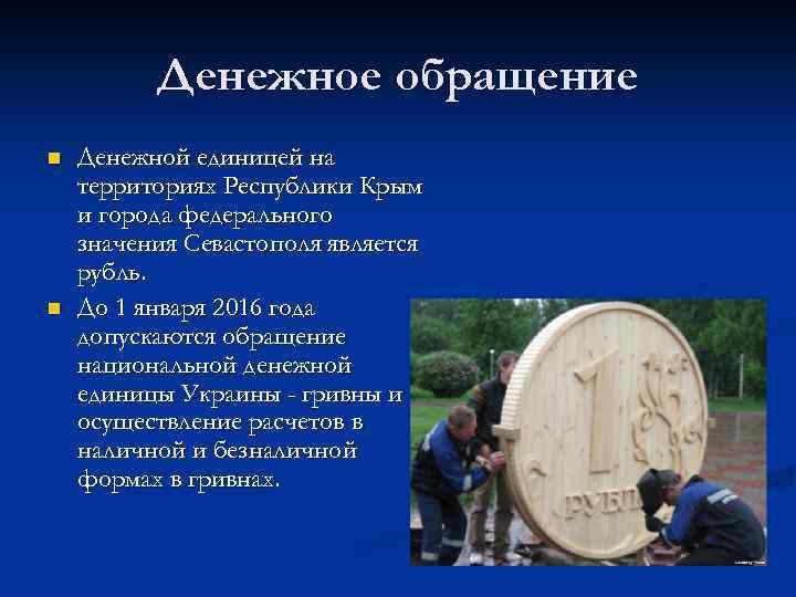 Денежное обращение n n Денежной единицей на территориях Республики Крым и города федерального значения
