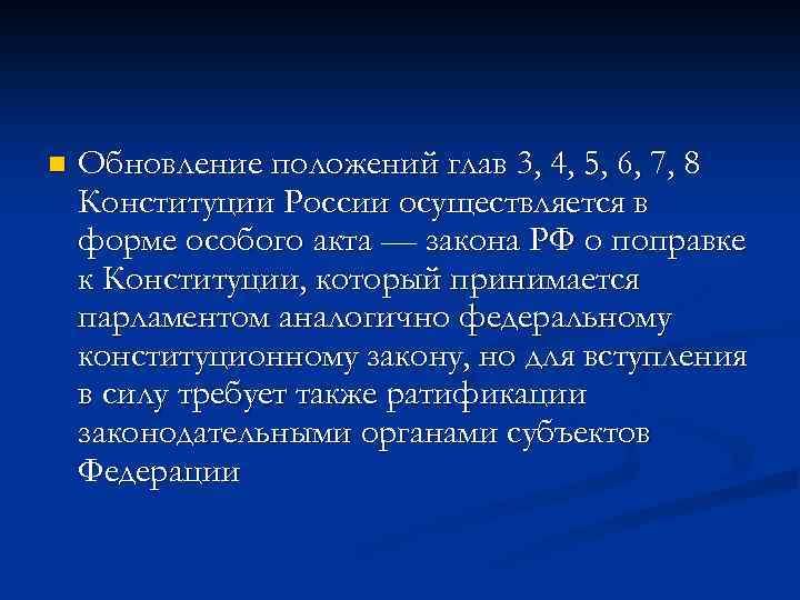 n Обновление положений глав 3, 4, 5, 6, 7, 8 Конституции России осуществляется в