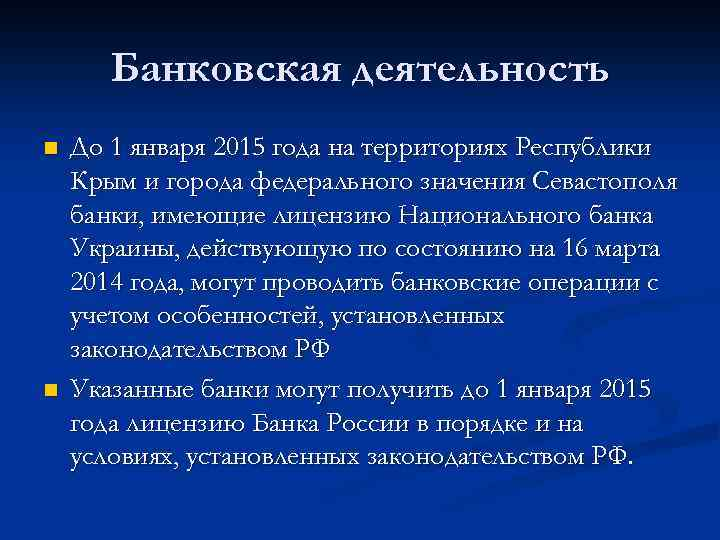 Банковская деятельность n n До 1 января 2015 года на территориях Республики Крым и