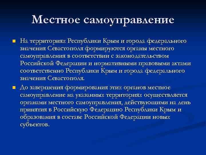 Местное самоуправление n n На территориях Республики Крым и города федерального значения Севастополя формируются