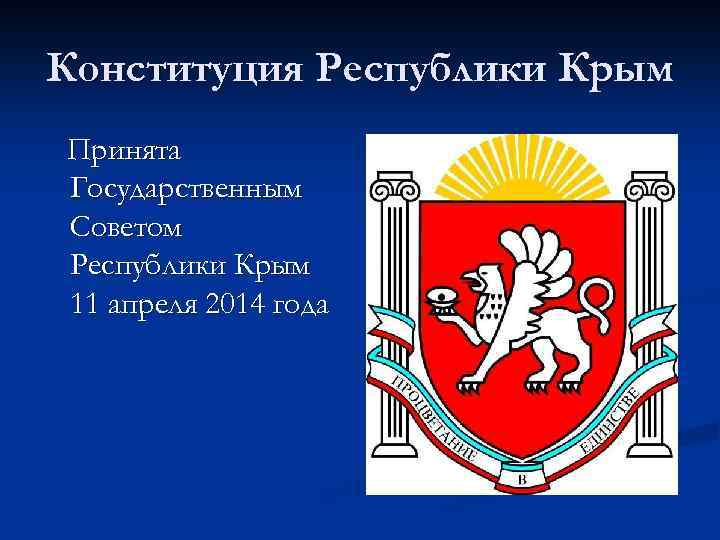 Конституция Республики Крым Принята Государственным Советом Республики Крым 11 апреля 2014 года