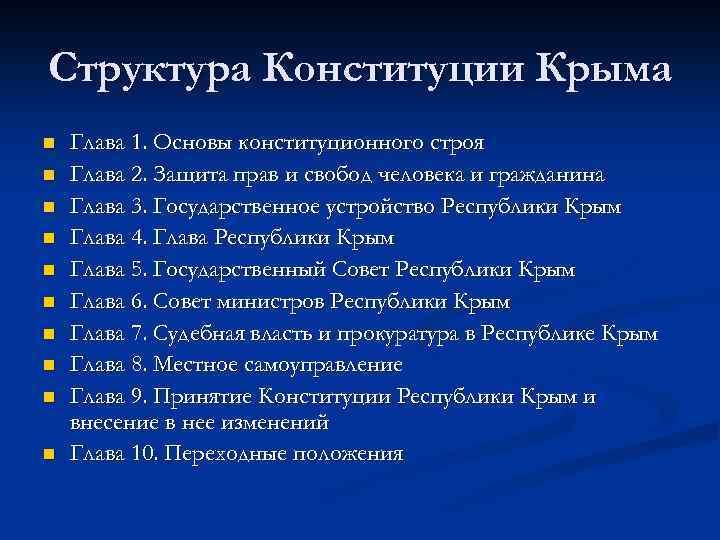 Структура Конституции Крыма n n n n n Глава 1. Основы конституционного строя Глава