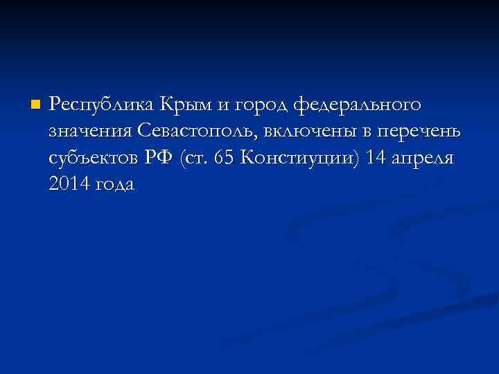 n Республика Крым и город федерального значения Севастополь, включены в перечень субъектов РФ (ст.