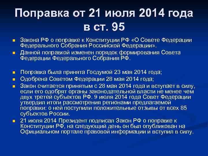 Поправка от 21 июля 2014 года в ст. 95 n n n Закона РФ