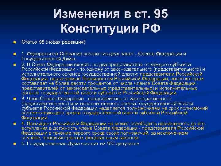 Изменения в ст. 95 Конституции РФ n Статья 95 (новая редакция) n 1. Федеральное