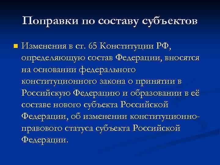 Поправки по составу субъектов n Изменения в ст. 65 Конституции РФ, определяющую состав Федерации,