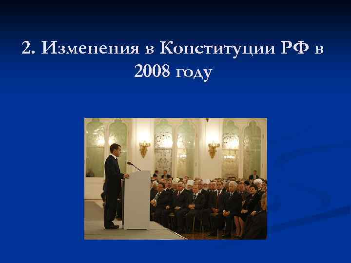 2. Изменения в Конституции РФ в 2008 году