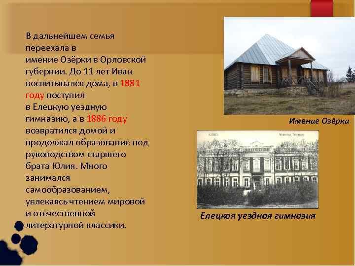 В дальнейшем семья переехала в имение Озёрки в Орловской губернии. До 11 лет Иван