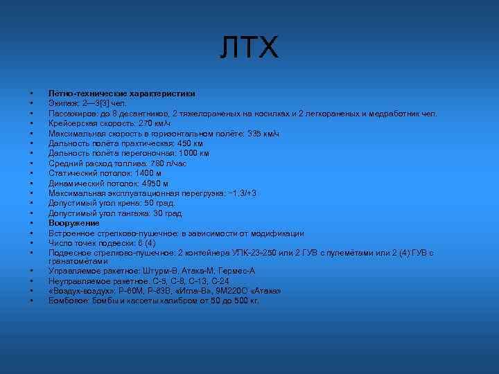 ЛТХ • • • • • • Лётно-технические характеристики Экипаж: 2— 3[3] чел. Пассажиров: