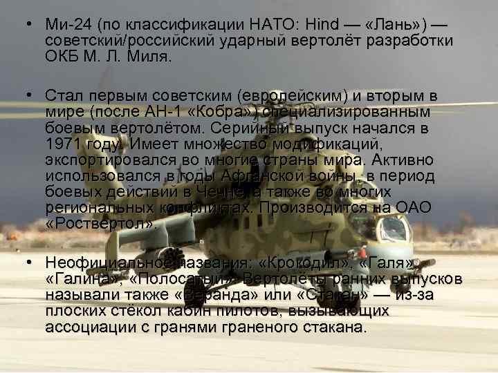• Ми-24 (по классификации НАТО: Hind — «Лань» ) — советский/российский ударный вертолёт