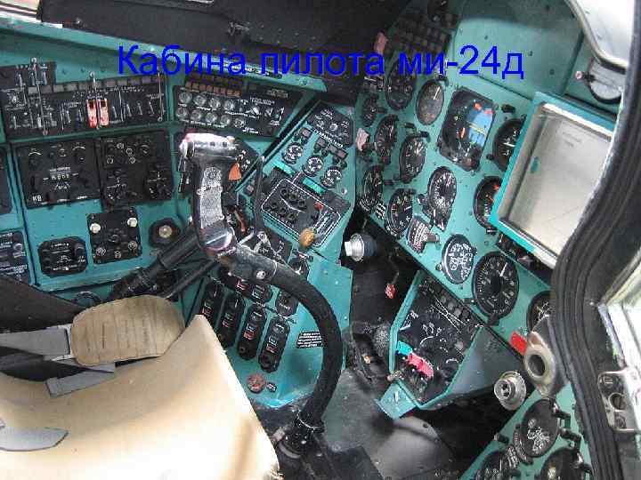 Кабина пилота ми-24 д