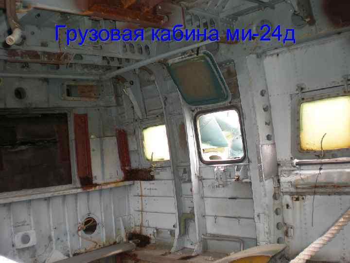 Грузовая кабина ми-24 д