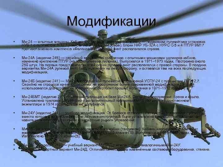Модификации • Ми-24 — опытные машины. Кабина «верандой» , вооружение: в носу — подвижная