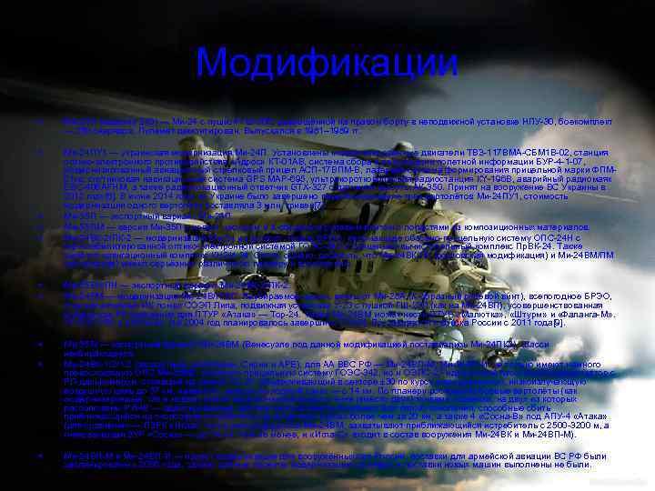Модификации • Ми-24 П (изделие 243) — Ми-24 с пушкой ГШ-30 К, размещённой на