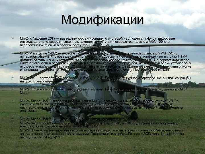 Модификации • Ми-24 К (изделие 201) — разведчик-корректировщик, с системой наблюдения «Ирис» , цифровым
