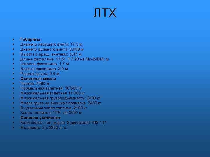 ЛТХ • • • • • Габариты Диаметр несущего винта: 17, 3 м Диаметр
