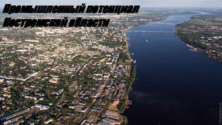 Промышленный потенциал Костромской области