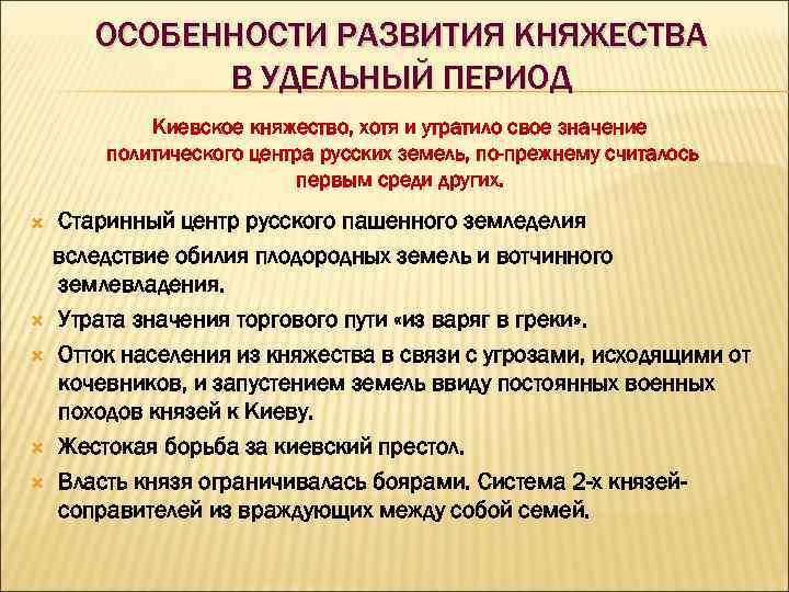 ОСОБЕННОСТИ РАЗВИТИЯ КНЯЖЕСТВА В УДЕЛЬНЫЙ ПЕРИОД Киевское княжество, хотя и утратило свое значение политического