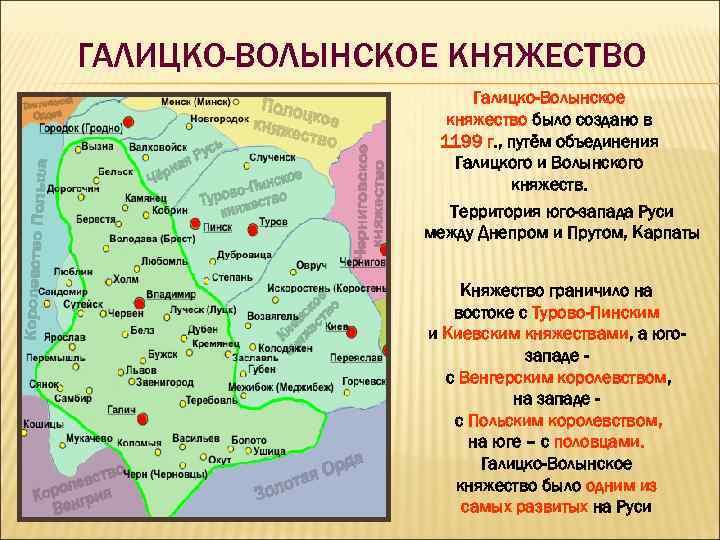 ГАЛИЦКО-ВОЛЫНСКОЕ КНЯЖЕСТВО Галицко-Волынское княжество было создано в 1199 г. , путём объединения Галицкого и