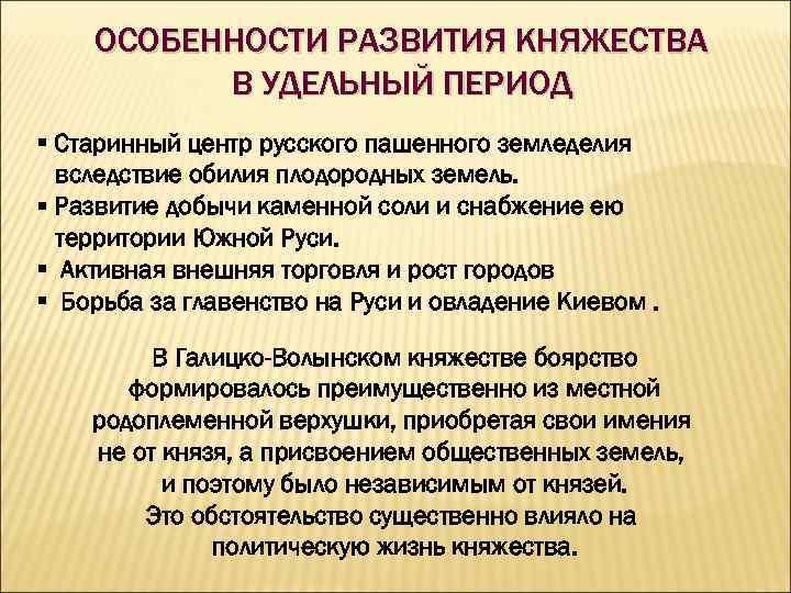ОСОБЕННОСТИ РАЗВИТИЯ КНЯЖЕСТВА В УДЕЛЬНЫЙ ПЕРИОД § Старинный центр русского пашенного земледелия вследствие обилия