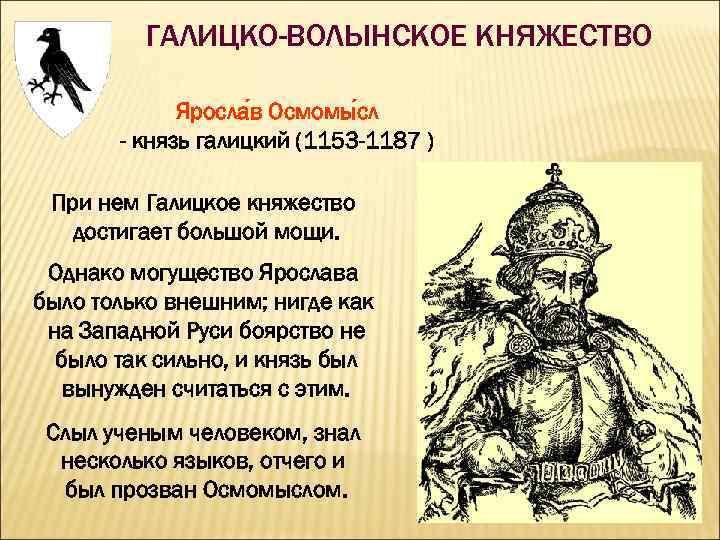 ГАЛИЦКО-ВОЛЫНСКОЕ КНЯЖЕСТВО Яросла в Осмомы сл - князь галицкий (1153 -1187 ) При нем