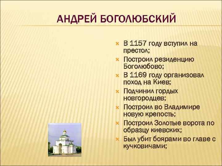 АНДРЕЙ БОГОЛЮБСКИЙ В 1157 году вступил на престол; Построил резиденцию Боголюбово; В 1169 году