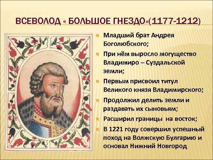 ВСЕВОЛОД « БОЛЬШОЕ ГНЕЗДО» (1177 -1212) Младший брат Андрея Боголюбского; При нём выросло могущество