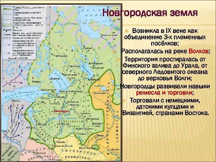 Новгородская земля Возникла в IX веке как объединение 3 -х племенных посёлков; v Располагалась