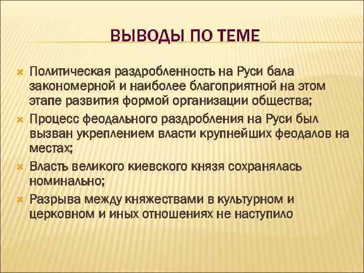 ВЫВОДЫ ПО ТЕМЕ Политическая раздробленность на Руси бала закономерной и наиболее благоприятной на этом