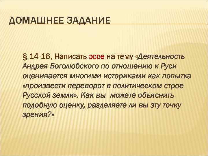 ДОМАШНЕЕ ЗАДАНИЕ § 14 -16, Написать эссе на тему «Деятельность Андрея Боголюбского по отношению