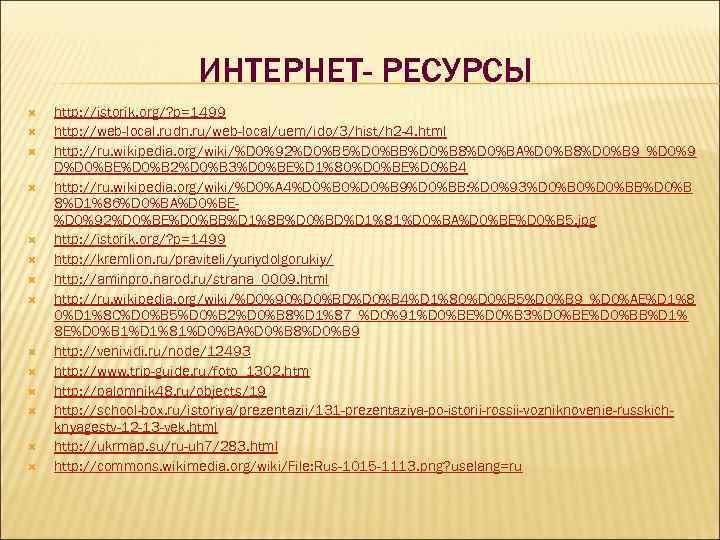 ИНТЕРНЕТ- РЕСУРСЫ http: //istorik. org/? p=1499 http: //web-local. rudn. ru/web-local/uem/ido/3/hist/h 2 -4. html http: