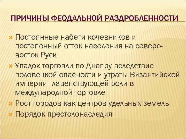 ПРИЧИНЫ ФЕОДАЛЬНОЙ РАЗДРОБЛЕННОСТИ Постоянные набеги кочевников и постепенный отток населения на северовосток Руси Упадок