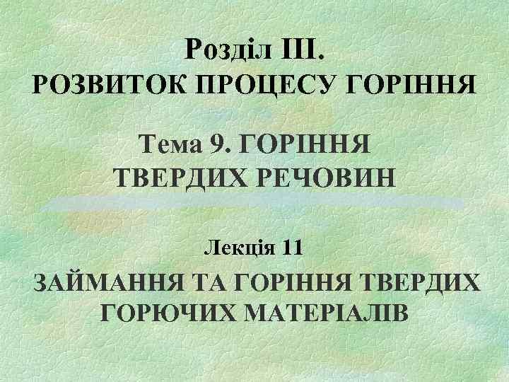 Розділ IІI. РОЗВИТОК ПРОЦЕСУ ГОРІННЯ Тема 9. ГОРІННЯ ТВЕРДИХ РЕЧОВИН Лекція 11 ЗАЙМАННЯ ТА