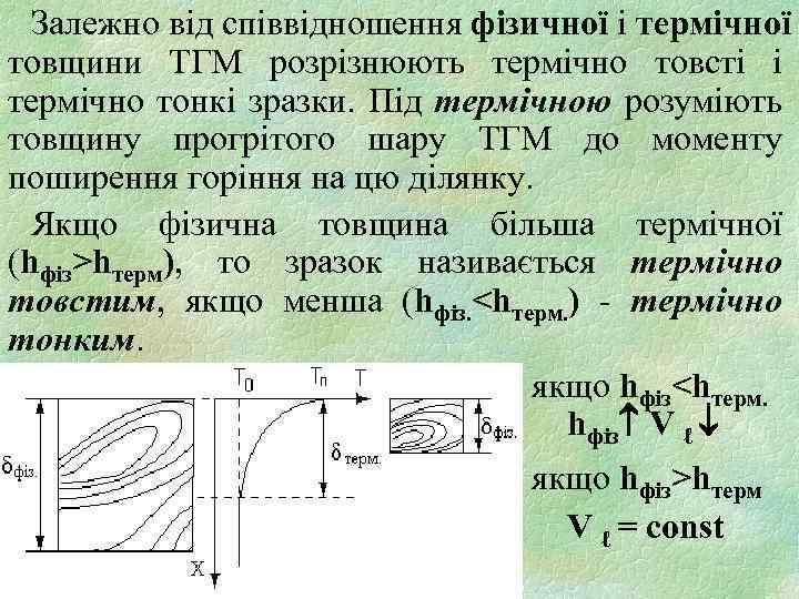 Залежно від співвідношення фізичної і термічної товщини ТГМ розрізнюють термічно товсті і термічно тонкі