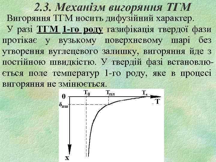 2. 3. Механізм вигоряння ТГМ Вигоряння ТГМ носить дифузійний характер. У разі ТГМ 1