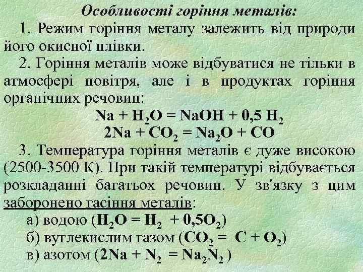 Особливості горіння металів: 1. Режим горіння металу залежить від природи його окисної плівки. 2.
